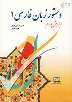 فاطمی دستور زبان فارسی 1