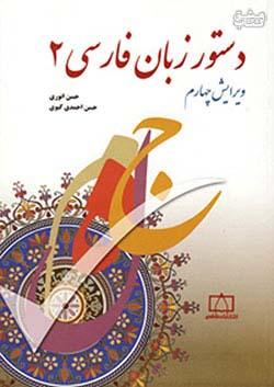 فاطمی دستور زبان فارسی 2