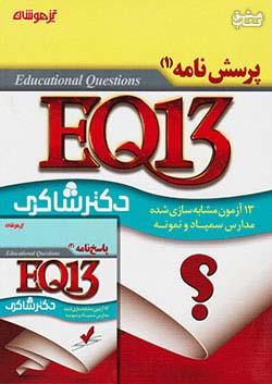 شاکری EQ13 جلد 1و2