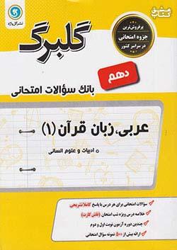 گلواژه گلبرگ عربی 1 دهم انسانی