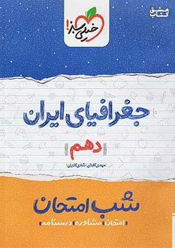 خیلی سبز شب امتحان جغرافیای ایران 1 دهم