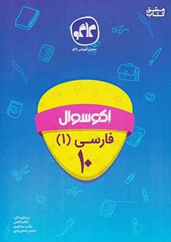 کاگو اکو سوال فارسی 1 دهم