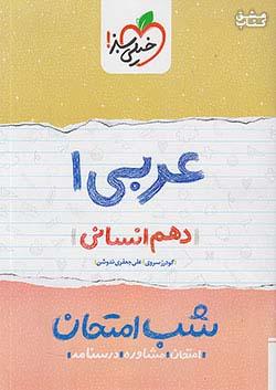 خیلی سبز شب امتحان عربی 1 دهم انسانی