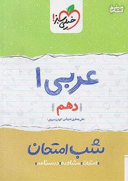 خیلی سبز شب امتحان عربی 1 دهم