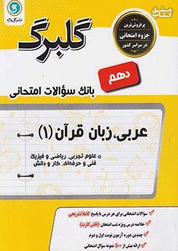 گلواژه گلبرگ عربی 1 دهم تجربی ریاضی