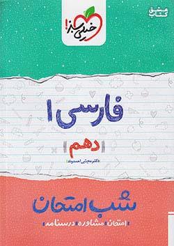 خیلی سبز شب امتحان فارسی 1 دهم