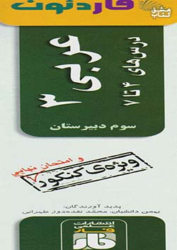 فار آفاردئون عربی 3 تجربی- ریاضی (درس های 4 تا 7 )
