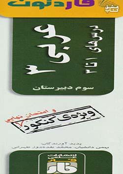 فار آفاردئون عربی 3 تجربی-ریاضی (درس های 1 تا 3)