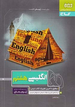 گاج پرسمان زبان انگلیسی 8 هشتم (متوسطه 1)