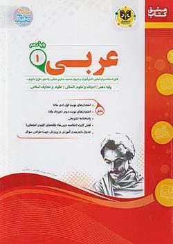 اسفندیار عربی 1 10 دهم (متوسطه 2) انسانی
