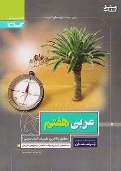 گاج پرسمان عربی 7 هفتم (متوسطه 1)