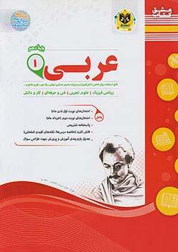 اسفندیار عربی 1 دهم تجربی ریاضی