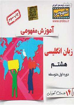 9636 رهپویان DVD آموزش مفهومی زبان انگلیسی 8 هشتم