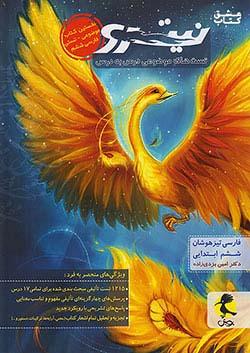 پویش نیترو فارسی 6 ششم ابتدایی
