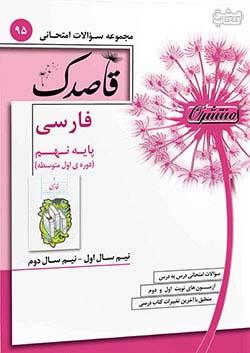 منتشران 95 قاصدک فارسی 9 نهم