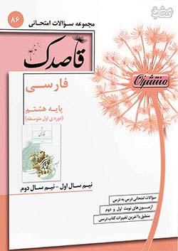 منتشران 86 قاصدک فارسی 8 هشتم (متوسطه1)