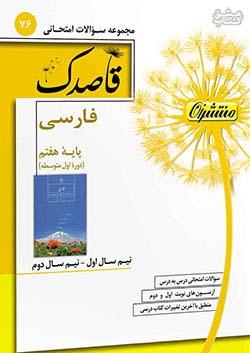 منتشران 76 قاصدک فارسی 7 هفتم