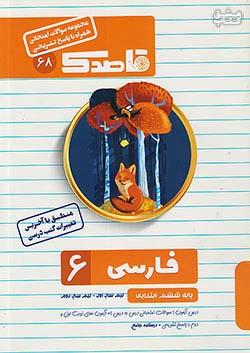 منتشران 68 قاصدک فارسی 6 ششم ابتدایی
