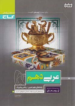 گاج پرسمان عربی 1 دهم تجربی ریاضی