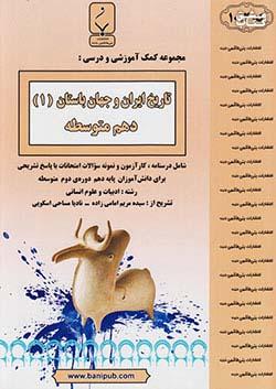 بنی هاشمی 1012 تاریخ ایران و جهان باستان 1 دهم