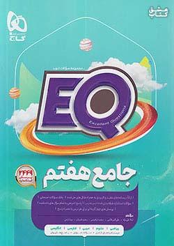 گاج EQ پرسمان جامع 7 هفتم (متوسطه 1)