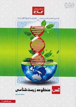 گاج آس منظومه زیست شناسی