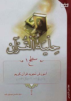 دار العلم حلیه القرآن سطح 1