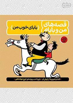 فاطمی قصه های من و بابام جلد 1