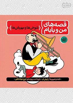 فاطمی قصه های من و بابام جلد 2