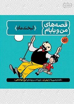 فاطمی قصه های من و بابام جلد 3