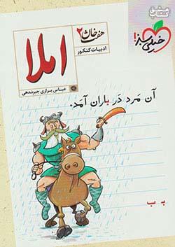 خیلی سبز املا هفت خان 2