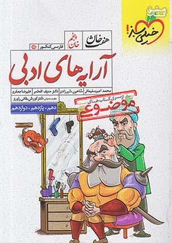 خیلی سبز آرایه های ادبی هفت خان 5
