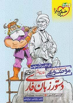 خیلی سبز دستور زبان فارسی هفت خان 4 * ویژه 1400