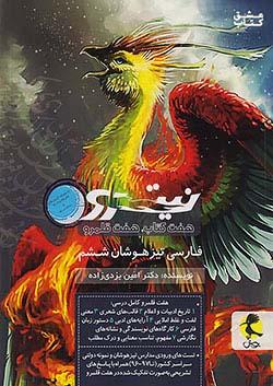 پویش پاسخ نیترو فارسی 6 ششم ابتدایی