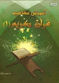 آموزش مفاهیم قرآن جلد اول