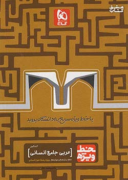 گاج خط ویژه عربی جامع انسانی