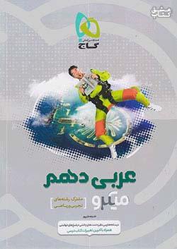 گاج میکرو عربی 1 دهم