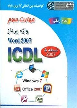 صفار رایانه کار مهارت 3 WORD 2007