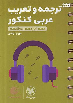 مهروماه لقمه ترجمه و تعریب عربی کنکور (جیبی)
