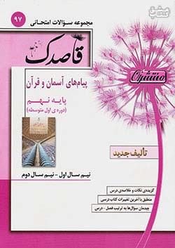 منتشران 97 قاصدک پیام های آسمان و قرآن 9 نهم (متوسطه 1)