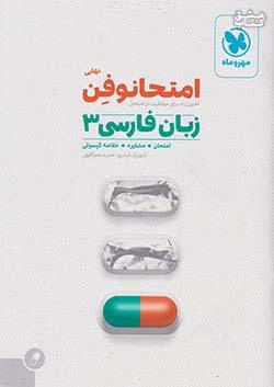 مهروماه امتحانوفن زبان فارسی 3