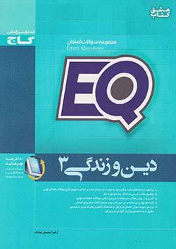 گاج EQ نمونه سوال دین و زندگی 3
