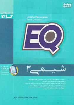 گاج EQ نمونه سوال شیمی 3