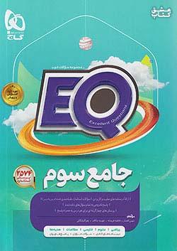 گاج EQ پرسمان جامع 3 سوم ابتدایی