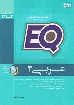 گاج EQ نمونه سوال عربی 3