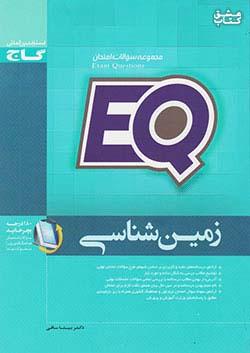 گاج EQ نمونه سوال زمین شناسی