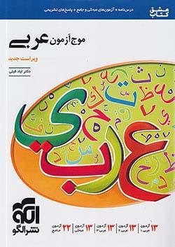 الگو موج آزمون عربی