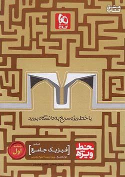 گاج خط ویژه فیزیک تجربی جامع کنکور 3 12 دوازدهم جلد اول