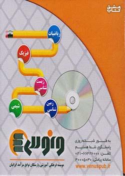 تخته DVD همایش زیست شناسی + کتاب