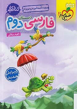 خیلی سبز کار فارسی 2 دوم ابتدایی